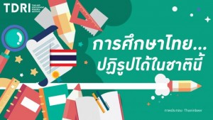 thai edu now