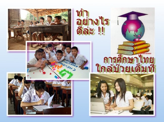 thai education 03
