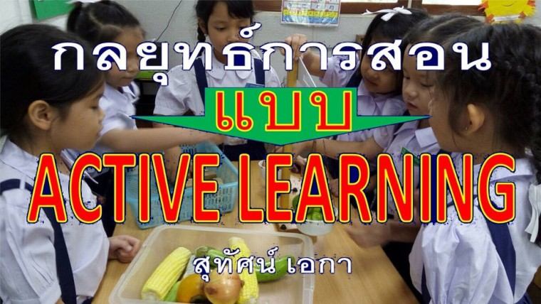 active learning 01